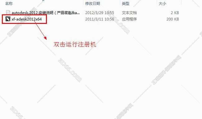 Maya2012【Autodesk 玛雅2012】(64位)中文(英文)破解版安装图文教程、破解注册方法图十六