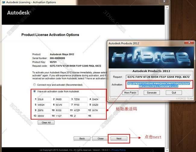 Maya2012【Autodesk 玛雅2012】(64位)中文(英文)破解版安装图文教程、破解注册方法图十九