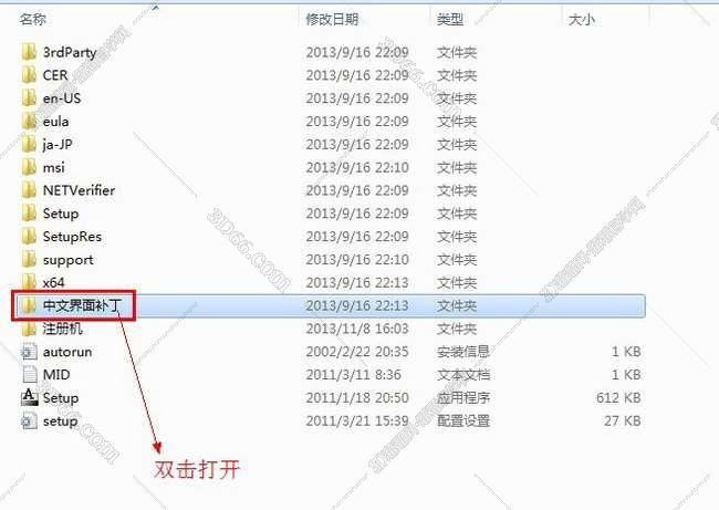 Maya2012【Autodesk 玛雅2012】(64位)中文(英文)破解版安装图文教程、破解注册方法图二十三