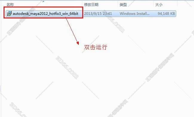 Maya2012【Autodesk 玛雅2012】(64位)中文(英文)破解版安装图文教程、破解注册方法图二十四