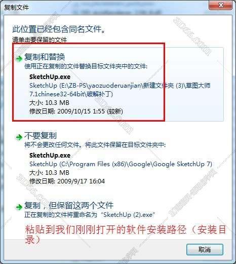草图大师【google SketchUp pro】7.1中文版安装图文教程、破解注册方法图十一