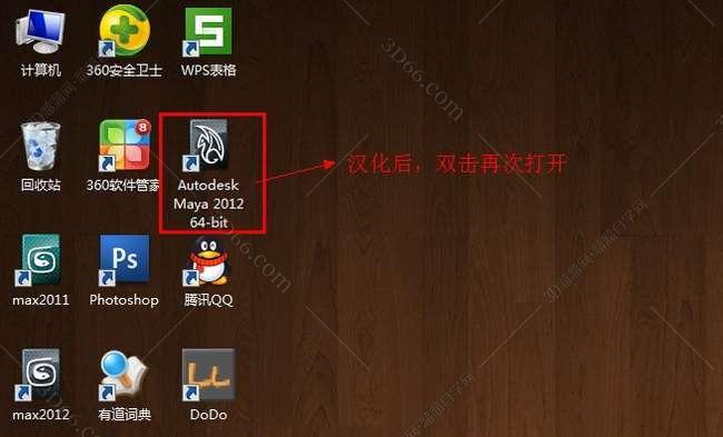 Maya2012【Autodesk 玛雅2012】(64位)中文(英文)破解版安装图文教程、破解注册方法图二十八