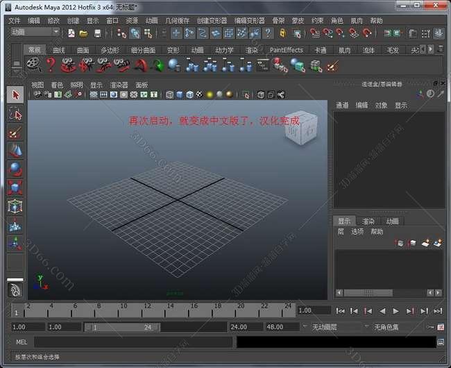 Maya2012【Autodesk 玛雅2012】(64位)中文(英文)破解版安装图文教程、破解注册方法图二十九