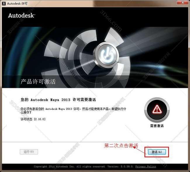 Maya2013【Autodesk 玛雅2013】(32位)中文(英文)破解版安装图文教程、破解注册方法图十二