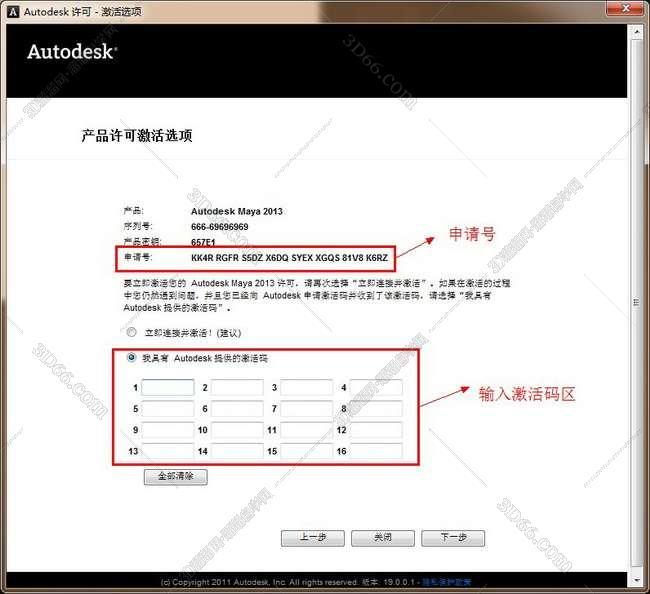 Maya2013【Autodesk 玛雅2013】(32位)中文(英文)破解版安装图文教程、破解注册方法图十三