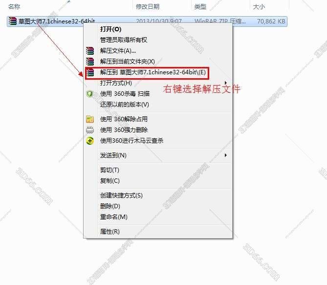 草图大师【google SketchUp pro】7.1中文版安装图文教程、破解注册方法图一