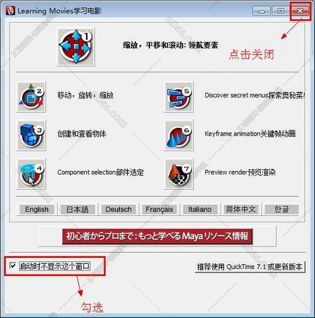 Maya2009【Autodesk 玛雅2009】中文(英文)破解版安装图文教程、破解注册方法图五