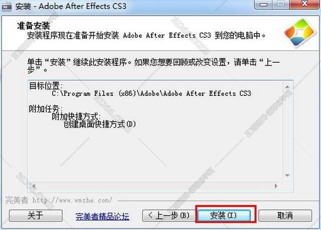 Adobe After Effects Cs3【AE Cs3 pro V8.0】简体中文破解版安装图文教程、破解注册方法图六