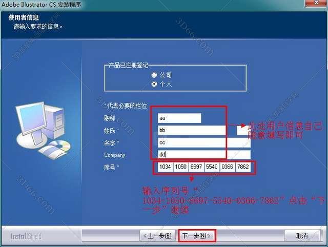 Adobe Illustrator Cs【AI cs V11.0】简体中文破解版安装图文教程、破解注册方法图三