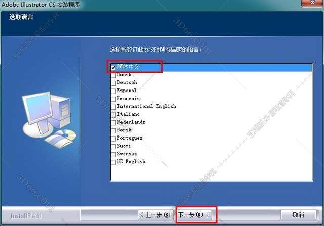 Adobe Illustrator Cs【AI cs V11.0】简体中文破解版安装图文教程、破解注册方法图四