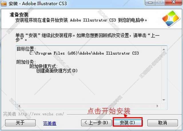 Adobe Illustrator Cs3【AI cs3】简体中文破解版安装图文教程、破解注册方法图六