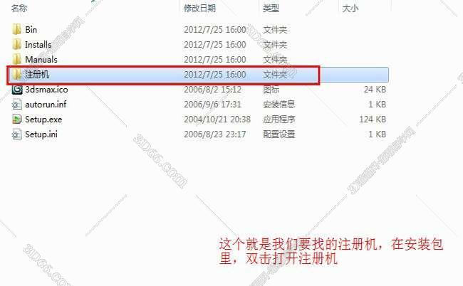 3dmax9.0【3dsmax9.0】英文版下载安装图文教程、破解注册方法图十七