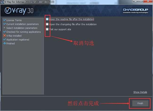 vray2014渲染器下载64位-2014vray渲染器下载-vray3.0渲染器免费下载安装图文教程、破解注册方法图五