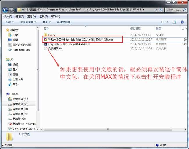 vray2014渲染器下载64位-2014vray渲染器下载-vray3.0渲染器免费下载安装图文教程、破解注册方法图七