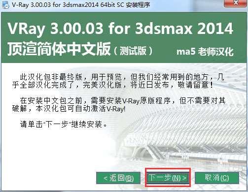 vray2014渲染器下载64位-2014vray渲染器下载-vray3.0渲染器免费下载安装图文教程、破解注册方法图八