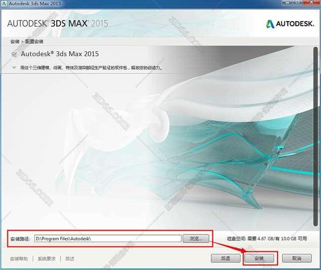 3dmax2015【3dsmax2015】中文/英文版官方破解(64位)安装图文教程、破解注册方法图五