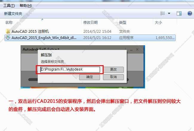 Autocad2015【cad2015】英文(64位)官方破解版免费下载安装图文教程、破解注册方法图一