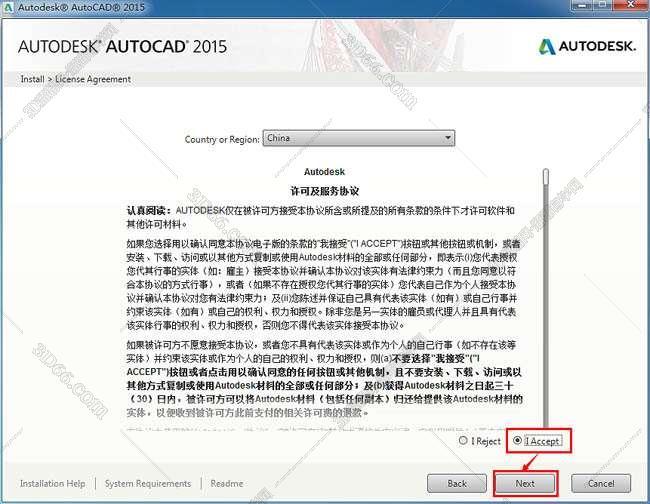Autocad2015【cad2015】英文(64位)官方破解版免费下载安装图文教程、破解注册方法图三
