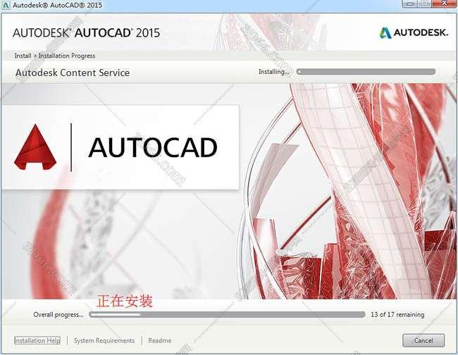 Autocad2015【cad2015】英文(64位)官方破解版免费下载安装图文教程、破解注册方法图六