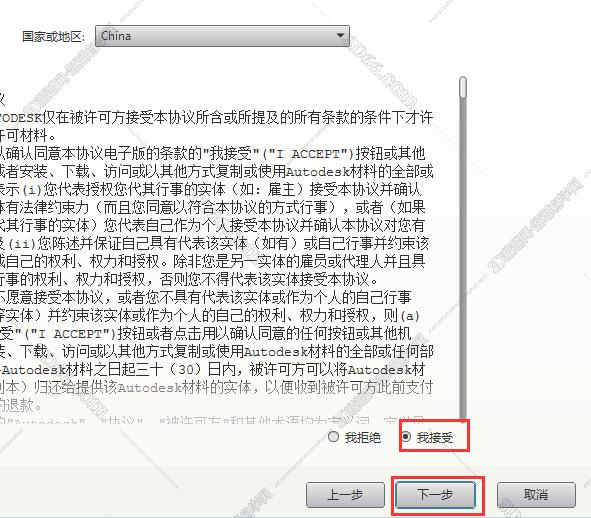 3dmax2016【3dsmax2016】官方简体中文版(英文版)64位下载+注册机安装图文教程、破解注册方法图三