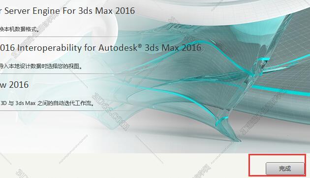 3dmax2016【3dsmax2016】官方简体中文版(英文版)64位下载+注册机安装图文教程、破解注册方法图七