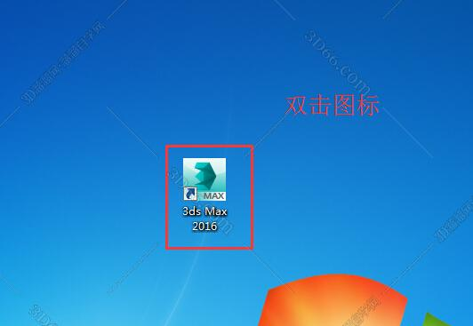 3dmax2016【3dsmax2016】官方简体中文版(英文版)64位下载+注册机安装图文教程、破解注册方法图八
