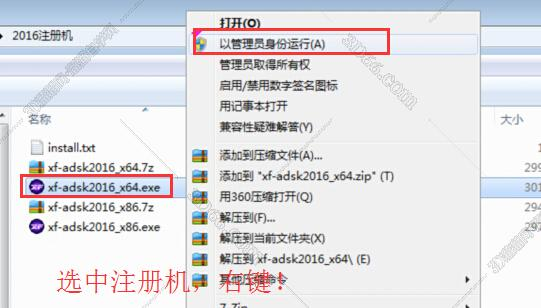 3dmax2016【3dsmax2016】官方简体中文版(英文版)64位下载+注册机安装图文教程、破解注册方法图十一