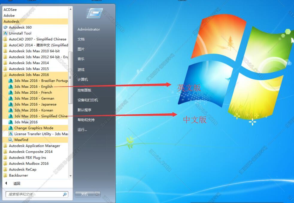 3dmax2016【3dsmax2016】官方简体(64位)中文版/英文版安装图文教程、破解注册方法