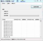 DirectX Repair V2.1 dll文件修复工具