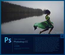 adobe photoshop cc2014破解版【ps cc2014中文版64位】64位/32位含破解补丁