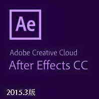 After effects cc2015.3【Ae cc 2015.3】汉化破解版+破解补丁