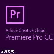 adobe premiere pro cc 2018下载【Premiere cc 2018】破解版