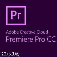 adobe premiere pro cc2016破解版【premiere cc2016中文破解版】