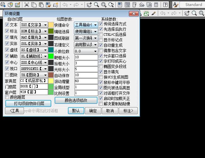 CAD插件海龙工具箱(海龙设计软件)绿色破解版