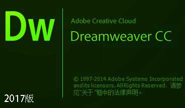 dreamweaver2017【DW cc2017】64位/32位中文破解版