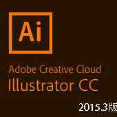 illustrator cc2015.3【ai cc2015.3】中文破解版含破解补丁下载