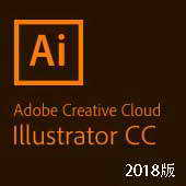 Adobe illustrator cc2018【ai cc2018】中文破解版含破解补丁
