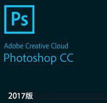 adobe photoshop cc2017【ps cc 2017】简体中文破解版含破解补丁