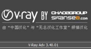 VRay3.4【VR3.4渲染器】vray3.4 for 3dmax2017中/英文双语切换(64位)官方破解版