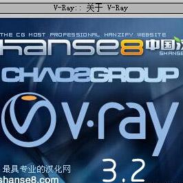 VRay3.2【VR3.2渲染器】vray3.2 for 3dmax2012英文破解版64位免费下载
