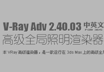 VRay2.4【VR2.4渲染器】vray2.4 for 3dmax2009中/英文双语切换(64位)官方破解版