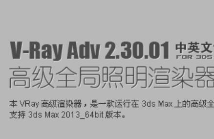 VRay2.3【VR2.3渲染器】vray2.3 for 3dmax2012中/英文双语切换(64位)官方破解版