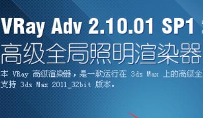 VRay2.1【VR2.1渲染器】sp1 for 3dmax2011中/英文双语切换(32位)官方破解版