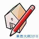 草图大师2018最新破解版【草图大师2018中文版】正式版下载