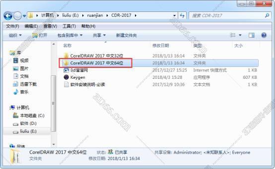 CorelDraw2019中文版安装图文教程注册方法