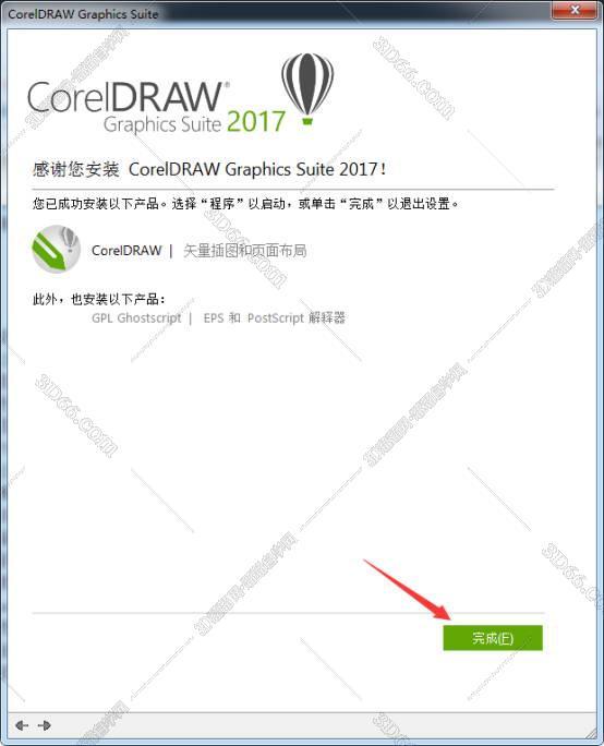 CorelDraw2017中文版【CDR2017】64位中文破解版安装图文教程、破解注册方法