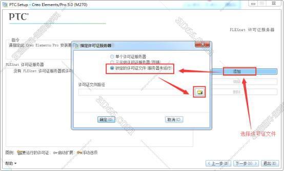 CREO5.0绿色版【Creo 5.0破解版】正式版Creo5.0中文版安装图文教程、破解注册方法