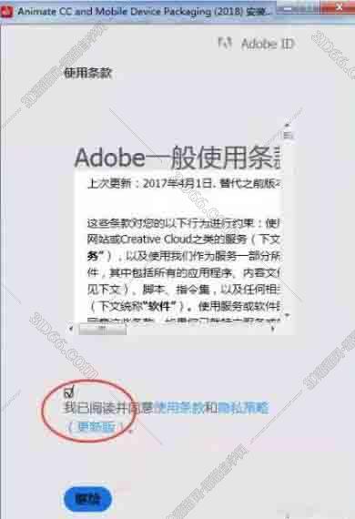 Adobe Animate cc2018【An cc 2018破解版】中文破解版安装图文教程、破解注册方法