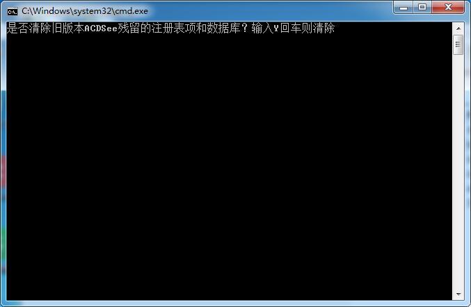ACDSee看图软件清除残留注册表工具