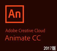 adobe animate cc 2017【An cc 2017破解版】简体中文版+破解补丁